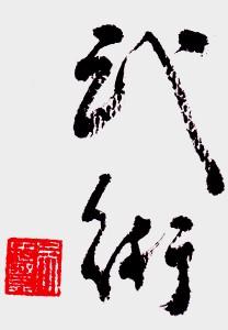 Wu calig 3